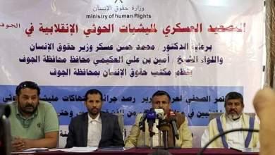 Photo of مليشيات الحوثي ترتكب 55 ألف انتهاك بمحافظة الجوف خلال مارس