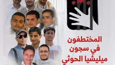 Photo of صدى :حياة الصحفيين المختطفين في سجون الحوثيين في خطر