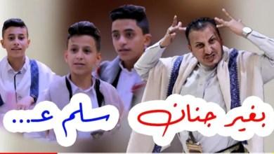Photo of شاهد أغنية العيد الشهيرة في اليمن في زمان كورونا