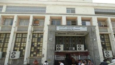 Photo of وثائق تكشف عن أكبر عملية نهب منظم للمجلس الانتقالي من البنك المركزي بعدن