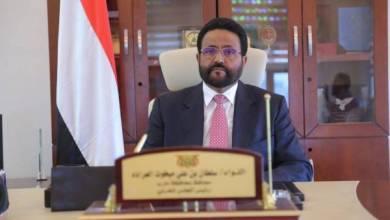 Photo of المحافظ العرادة: تنظيم المملكة لمؤتمر المانحين ترجمة حقيقية لدورها الكبير تجاه اليمن