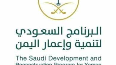 Photo of البرنامج السعودي لإعادة إعمار اليمن .. إنجازات رغم تحديات الحرب «تقرير»