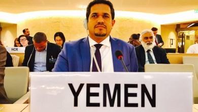 Photo of عسكر يحذر من تداعيات خضوع الامم المتحدة لمساومات وابتزاز مليشيات الحوثي