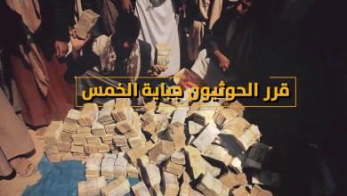 """Photo of مركز بحثي يحذر من مأسسة التمييز العنصري في اليمن إثر فرض الحوثيين لضريبة """"الخُمس"""""""