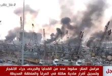 Photo of سقوط عشرات الاصابات جراء انفجار كبير في مرفأ بيروت