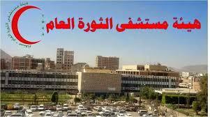Photo of حملة حوثية لخطف أطباء وصحيي مشتشفي الثورة بصنعاء