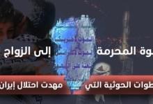 Photo of العلاقات الإيرانية الحوثية : عقدان من الخلوة المحرمة انتهت بزواج عرفي(انفوجرافيك)