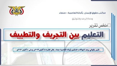 Photo of بين التجريف والتطييف : تقرير يرصد انتهاكات الحوثي بحق التعليم في أمانة العاصمة