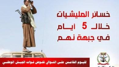 Photo of بالأرقام : خسائر المليشيات الحوثية خلال 5 أيام من المعارك في جبهة نهم (الحصاد المرّ)