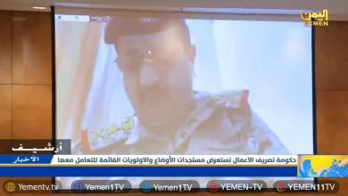 Photo of وزير الدفاع يستعرض أمام مجلس الوزراء آخر انتصارات الجيش الوطني