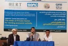 Photo of مناقشة رؤية القطاع الخاص لاستعادة النشاط الاقتصادي في مأرب