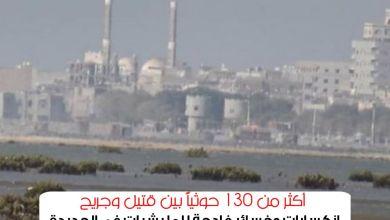 Photo of أكثر من 130 قتيل وجريح حوثي في هجمات فاشلة للمليشيات في الحديدة