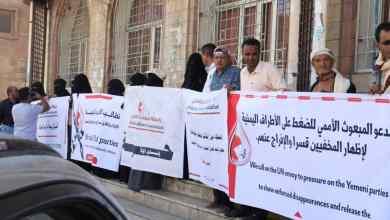 Photo of بينهم 47 مخفي قسرياً.. رابطة الامهات تكشف عن وجود 210 مختطفاً مدنياً  في تعز