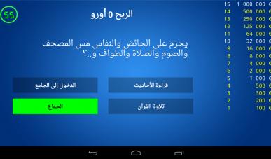 تحميل أسئلة إسلامية من سيربح المليون 10 لـ Android