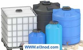 الخزانات البلاستيكية واختبار خزانات المياه وكيفية اختبار عزل الخزان 0555717947