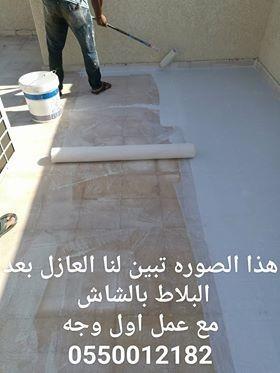 عزل الاسطح وحمايتها من تسرب مياه الامطار والرطوبة