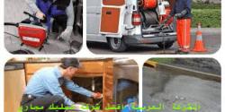 شركة تسليك مجاري شمال الرياض تسليك مجاري شمال الرياض