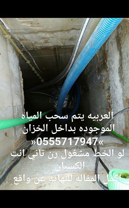 طريقة اصلاح وصيانة وترميم تسربات الخزانات سحب المياه من الخزان