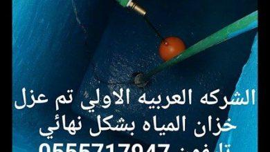 شركة عزل خزانات المياه بالرياض عزل الخزان الأرضي بمادة الأيبوكسي