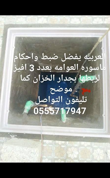 ضبط واحكام عوامة الخزان بالجدار لعدم تسرب العوامه