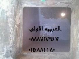 شركة عزل الاسطح بالرياض  0555717947 شركة عوازل الأسطح
