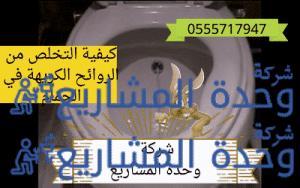 كيفية التخلص من الروائح الكريهة في الحمام