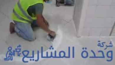 اهمية عزل الاسطح لمنع تسربات المياه 0555717947