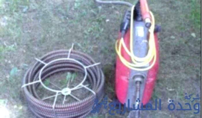 اهمية تسليك مواسير الصرف الصحي وتنظيف المجاري