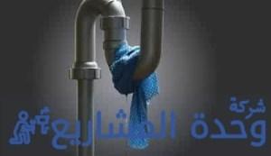 مادة تمنع تسرب الماء