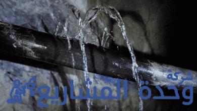 حل مشكلة تسربات الصرف الصحي