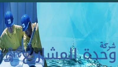 شركة تنظيف خزانات المياه جنوب الرياض