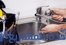 شركة كشف تسربات المياه بحي السلام