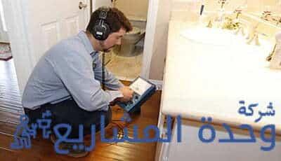 شركة كشف تسربات المياه بأملج للخزانات وألاسطح والحمامات بالضمان