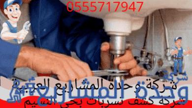 شركة كشف تسربات المياه بحي النسيم