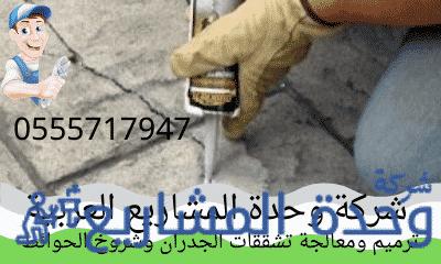 ترميم ومعالجة تشققات الجدران وشروخ الحوائط