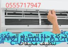 شركة تنظيف مكيفات شرق الرياض