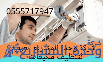 شركة تنظيف مكيفات بغرب الرياض