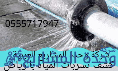 كشف تسربات المياه بالرياض حراج