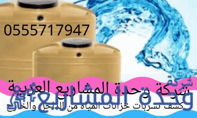 كشف تسربات خزانات المياه من الداخل والخارج