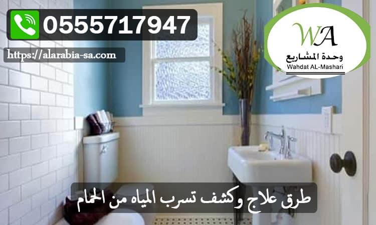 طرق علاج وكشف تسرب المياه من الحمام