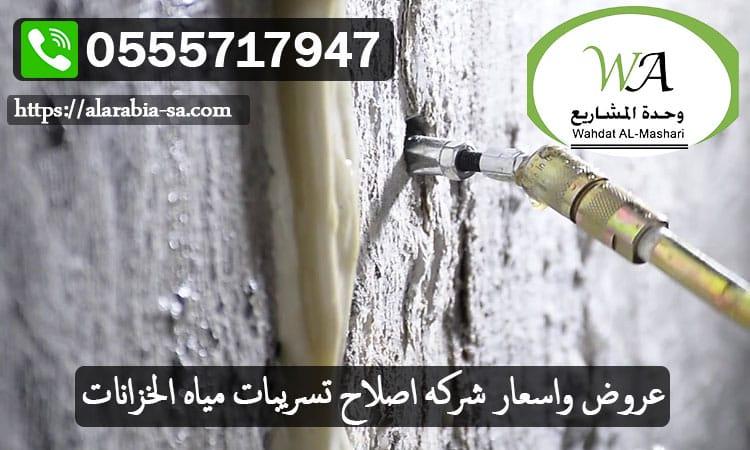 عروض واسعار شركه اصلاح تسريبات مياه الخزانات