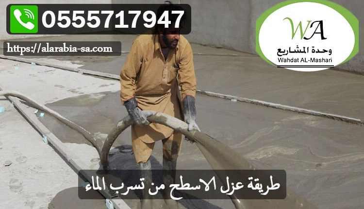 طريقة عزل الاسطح من تسرب الماء