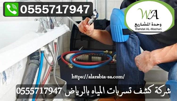 شركة-كشف-تسربات-المياه-بالرياض-0555717947