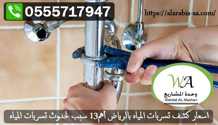 اسعار كشف تسربات المياه بالرياض أهم13 سبب لحدوث تسربات المياه