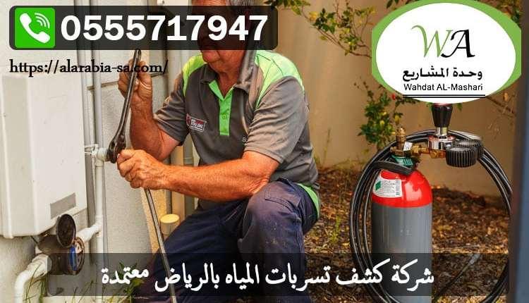 شركة كشف تسربات المياه بالرياض معتمدة
