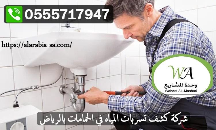 شركة كشف تسربات المياه في الحمامات بالرياض