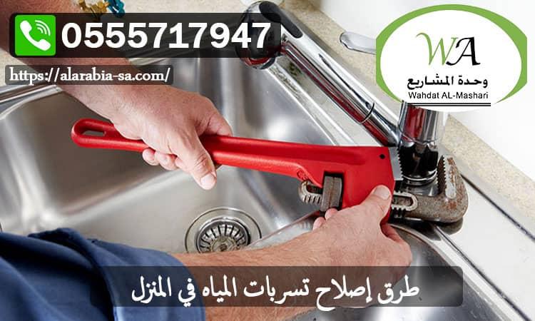 طرق إصلاح تسربات المياه في المنزل