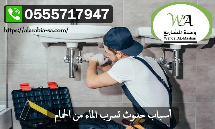 أسباب حدوث تسرب الماء من الحمام