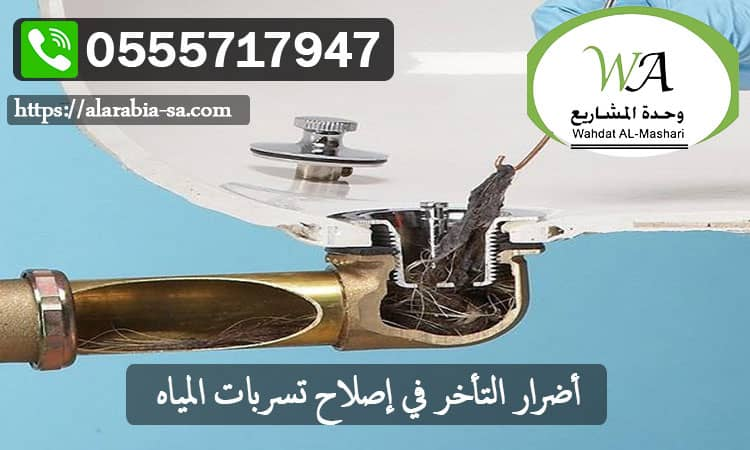 أضرار التأخر في إصلاح تسربات المياه
