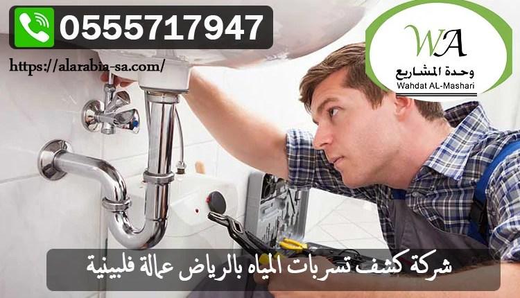 شركة-كشف-تسربات-المياه-بالرياض-عمالة-فلبينية